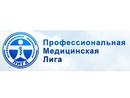 Профессиональная медицинская лига москва